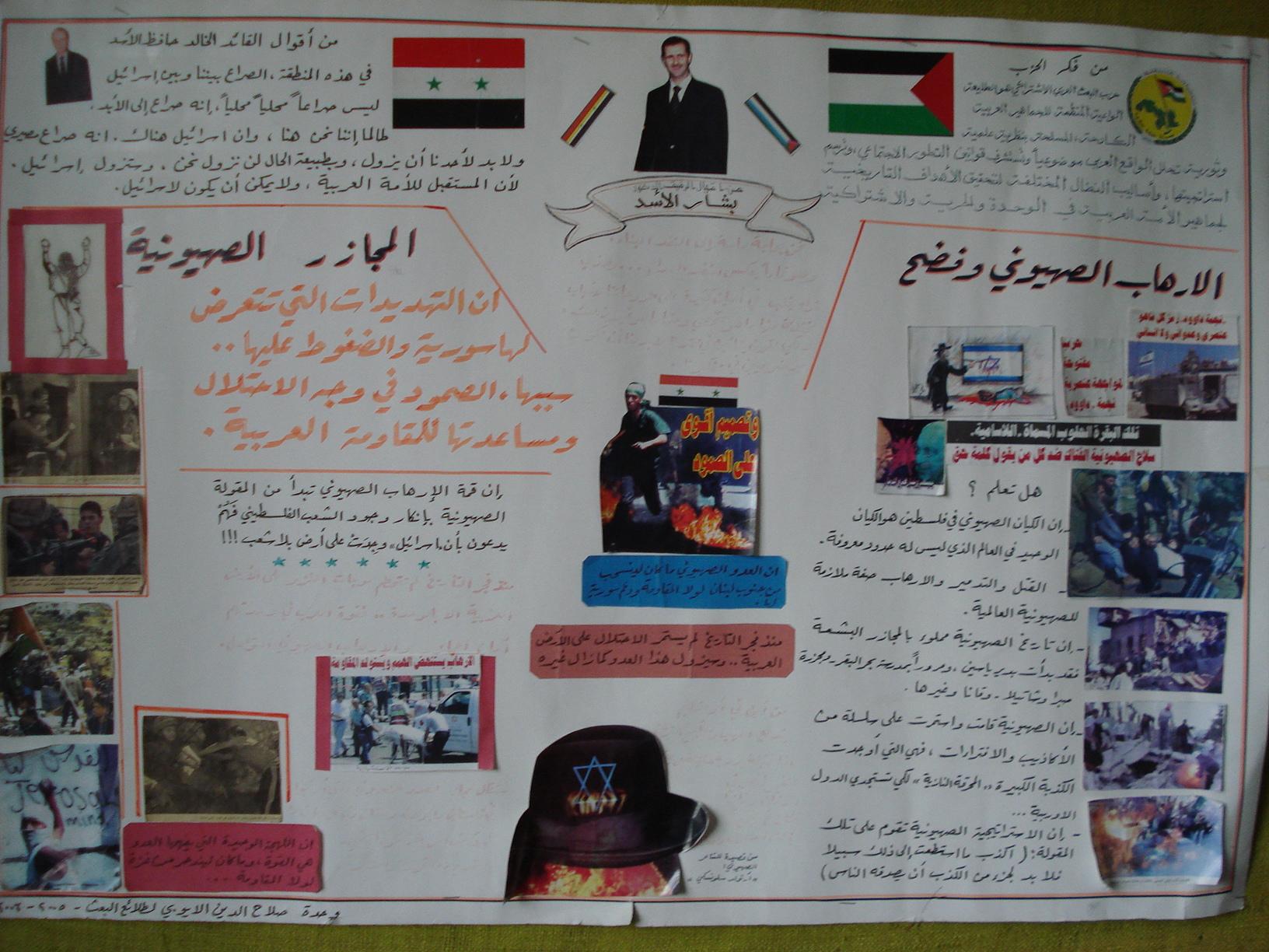 Affiche reprenant le discours politique de Bachar-al-Assad, dans une école du Kassioum, Syrie.  © Limoune